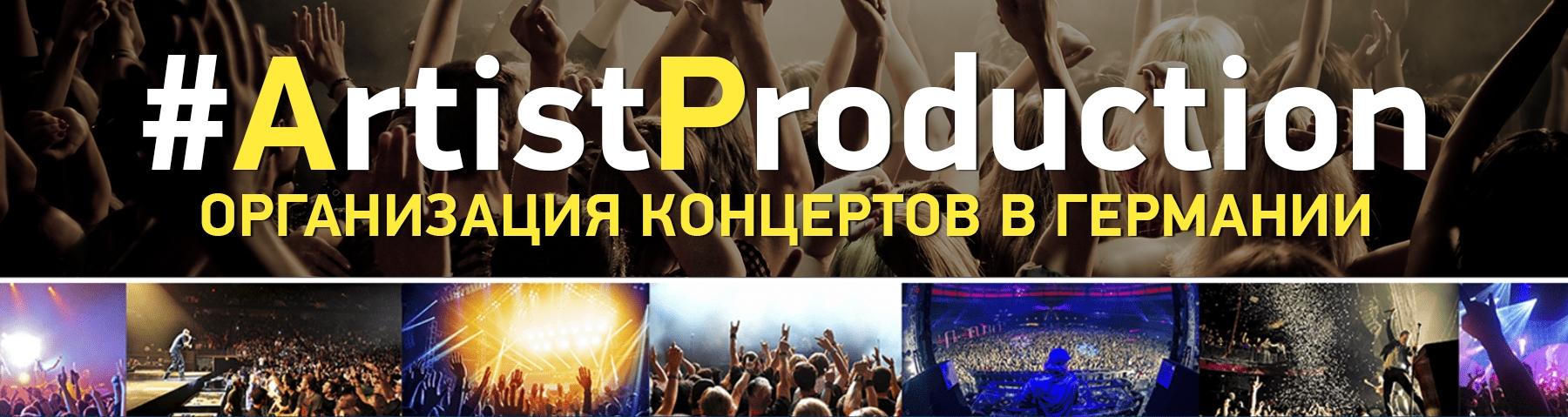 Artist Production Eventagentur, unser Team organisiert Konzerte in Deutschland