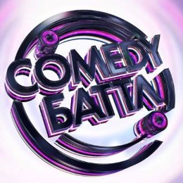 Comedy Europe + Comedy Баттл