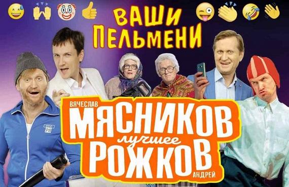 Программа «Лучшее» от актеров шоу «Уральские пельмени»