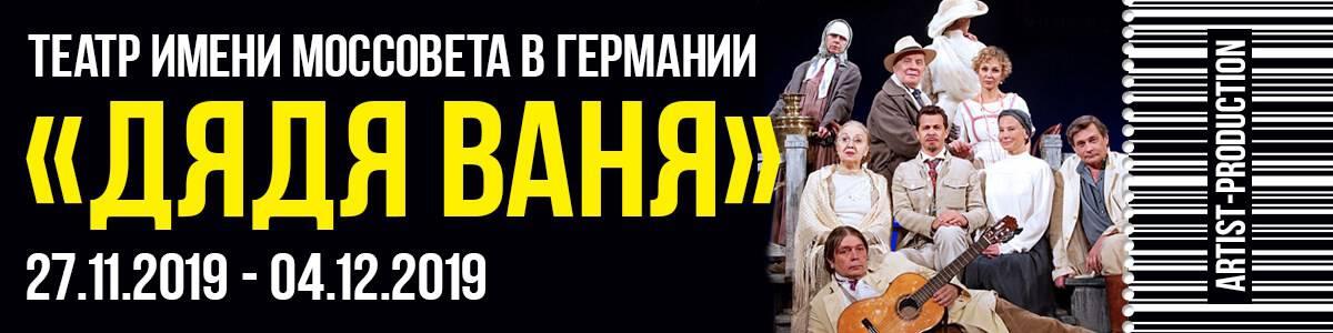 """Theater Mossovet, theaterstück """"Onkel Wanja"""""""