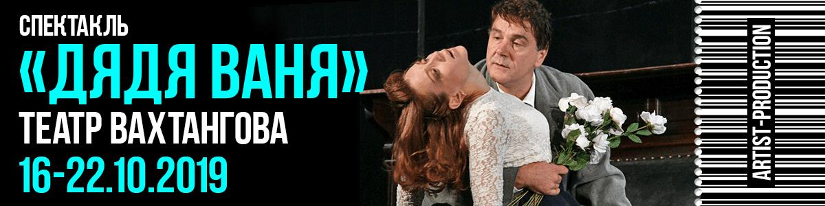 "Theater Vakhtangov, ""Onkel Wanja"""