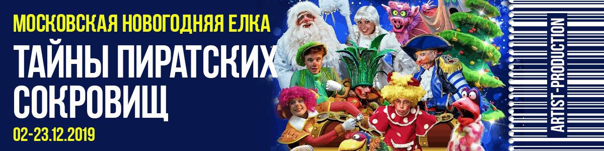 Moskauer Neujahrs Jölka 2020