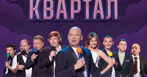 Bei Konzerten in Deutschland erzählt das Kvartal-95-Studio wie immer humorvoll von Stereotypen, Politikern, Sportlern und Künstlern, Tickets sind bereits auf der Website