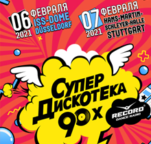 Superdiskoteka 90er 2022