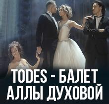 Ballett TODES von Alla Duchowa