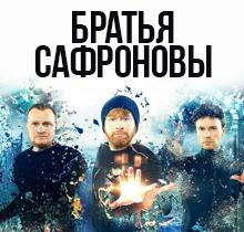 Brüder Safronov