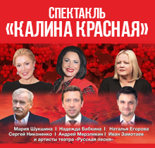 "Das Stück ""Kalina Krasnaya"""