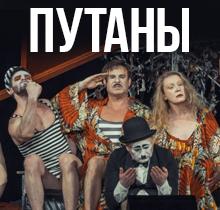 "Theaterstück ""Putany"""