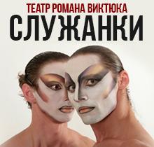 """Das Stück """"Sluzhanki"""""""