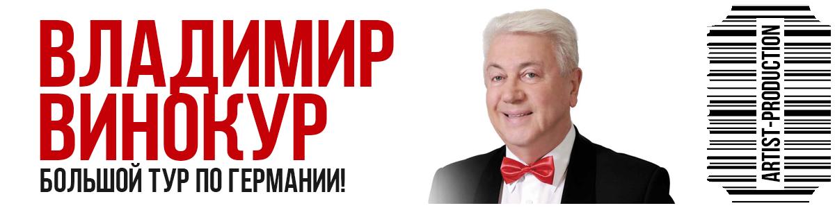 Vladimir Vinokur