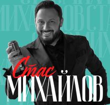 Sänger Stas Mikhailov