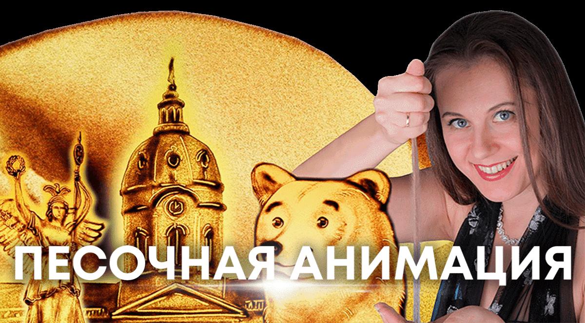 """Sandanimationsmeisterin Alena Voinova, Special Guest des Showprogramms """"New Year 2021 im Stil des sowjetischen Kinos"""" in Deutschland von der Artist Production Eventagentur"""
