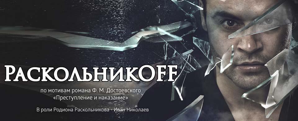 """Das Stück """"RaskolnikOFF"""" basiert auf dem Roman """"Verbrechen und Bestrafung"""" von Fyodor Dostoevsky"""