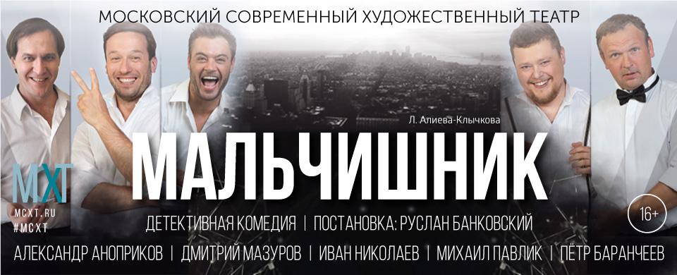 """Die Schauspieler Dmitry Mazurov, Ivan Nikolaev, Alexander Anoprikov, Mikhail Pavlik und Pjotr Barancheev spielen im Stück """"Bachelor Party"""" (""""Malchishnik"""" - rus)"""