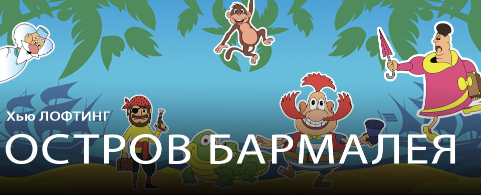 """Kinderspiel """"Barmaley Island"""" (""""Ostrov Barmaleya"""" - rus) nach den Arbeiten von Hugh Lofting über den guten Arzt Aibolit, der Tiere heilt"""