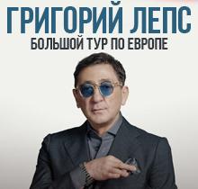 Grigory Leps, Geh und sehe