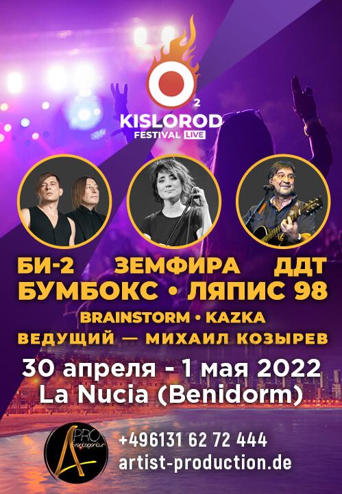 Kislorod Live von den Gründern der Festivals Nashestvie- und Maxidrom-Festivals wird am 30. April und 1. Mai 2022 in La Nucia, Spanien, stattfinden
