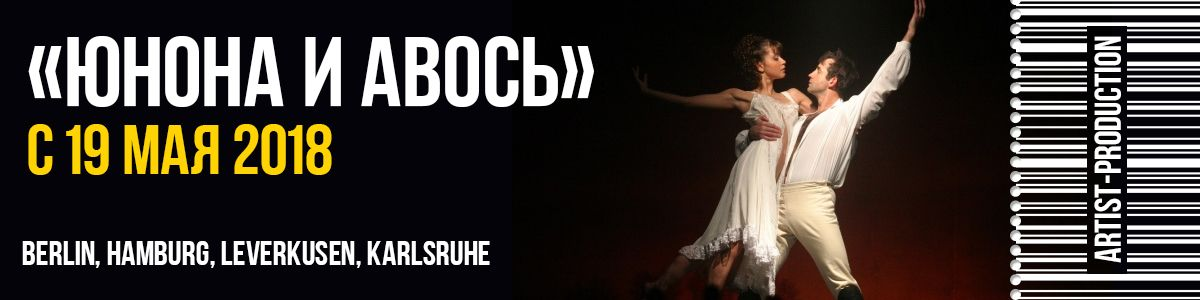 «Юнона и Авось»