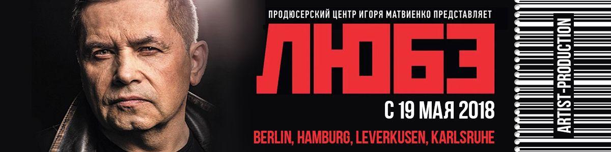 Группа Любэ в Германии