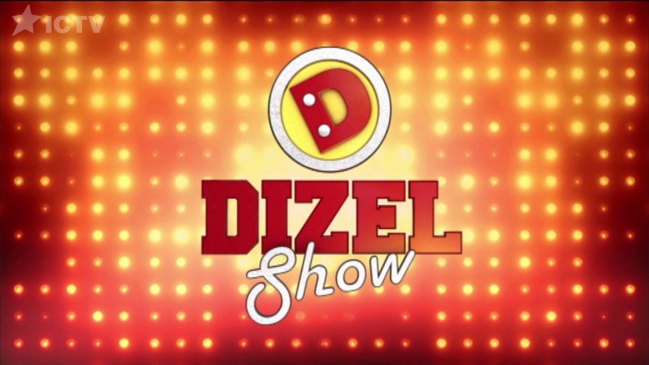 Дизель шоу в Германии 14