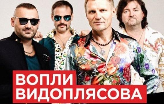 вопли видоплясова олег скрипка украинская группа мюнхен вена münchen wien купить билет