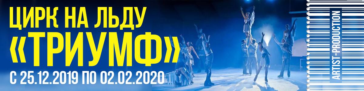 Цирк на льду «Триумф»