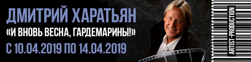 Дмитрий Харатьян в Германии