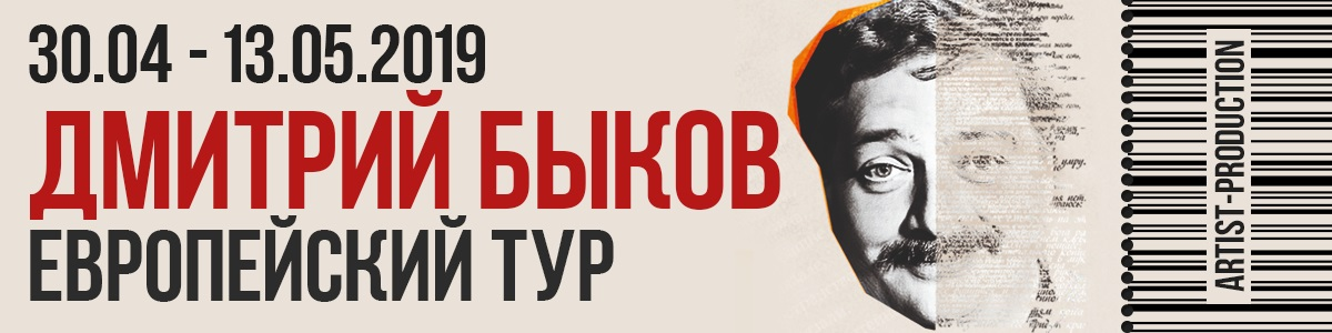 Дмитрий Быков в Европе
