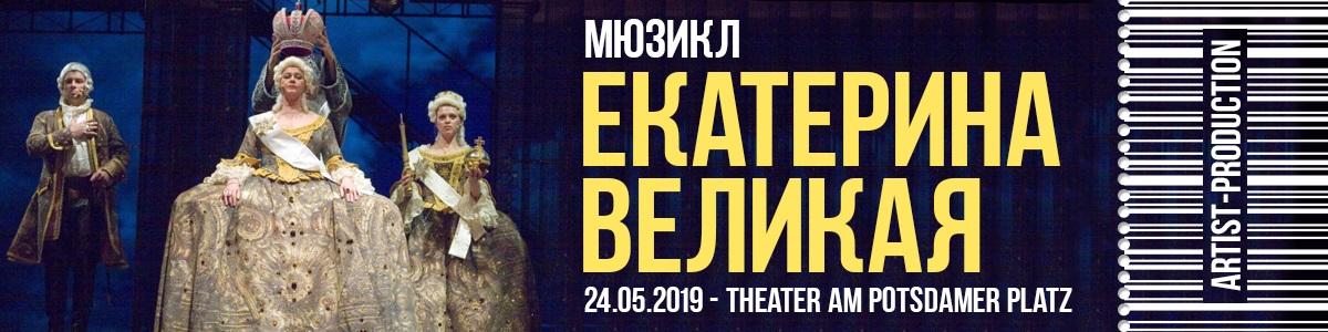 Мюзикл «Екатерина Великая»