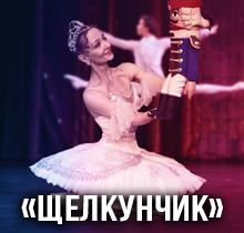 Щелкунчик, балет Москвы