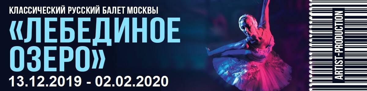 Лебединое Озеро, балет Москвы
