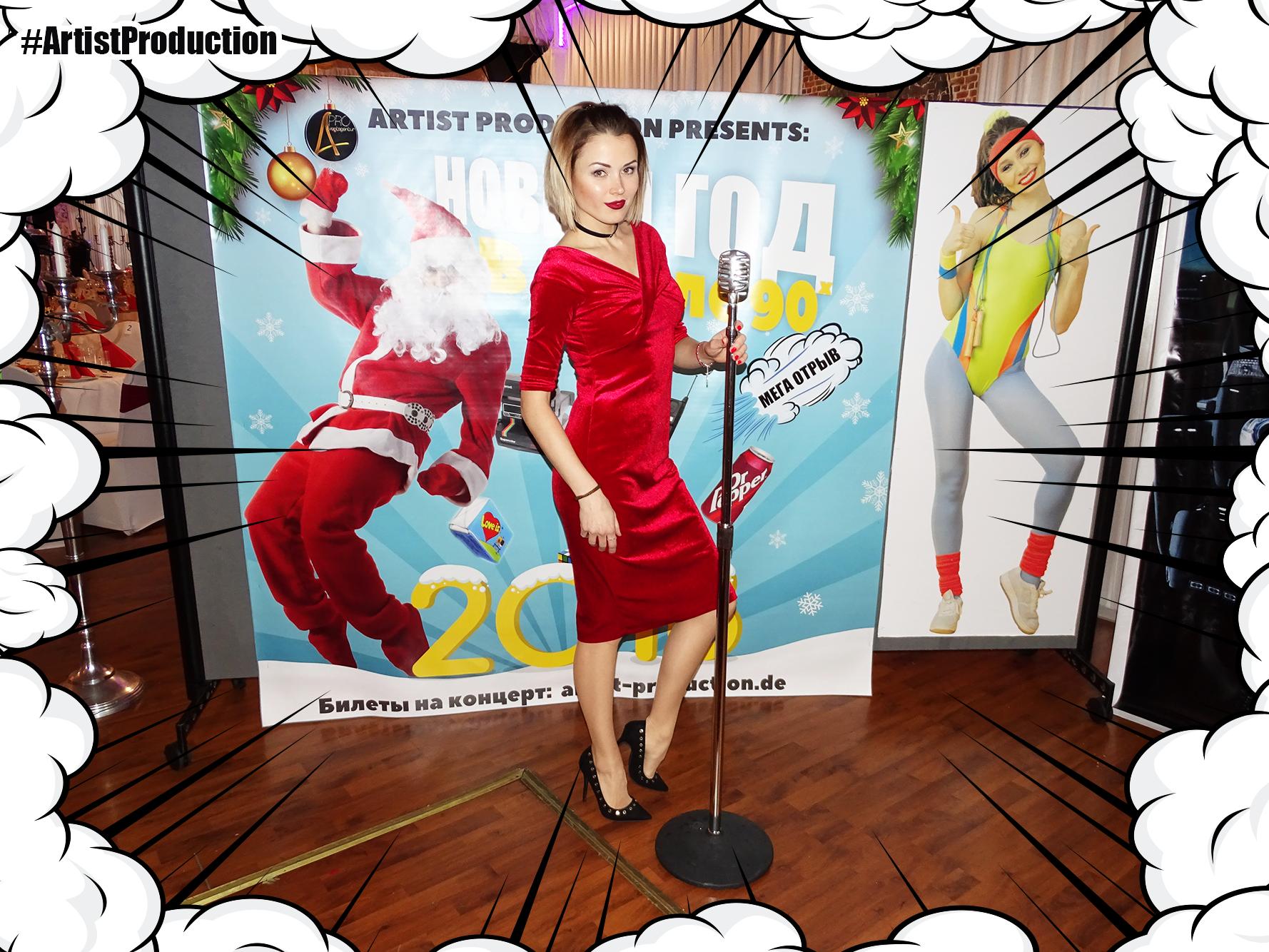 Новый год 2020 с агентством Artist Production