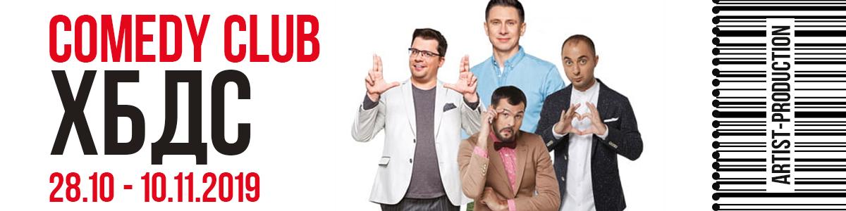 Шоу ХБДС в Германии 2019