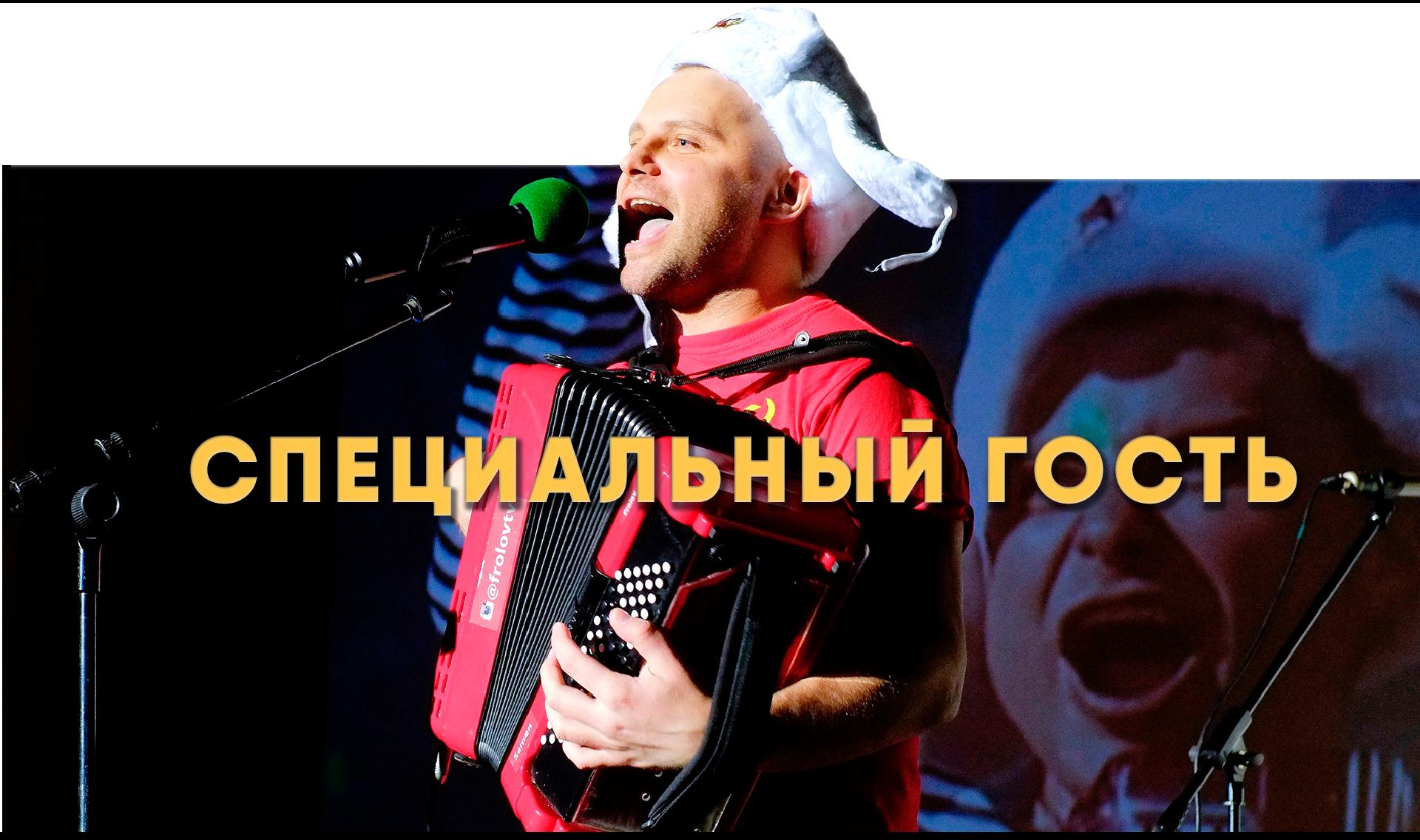 Специальный гость программы «Новый год 2020 на русский лад» в Германии электроаккордеонист и автор-исполнитель хитов Семен Фролов