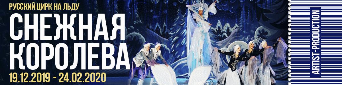 Цирк на Льду «Снежная Королева»