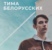 Рэп-певец Тима Белорусских