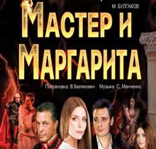 Мастер и Маргарита 2021