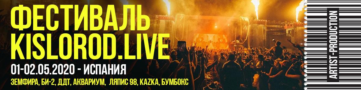 Фестиваль Kislorod Live 2020