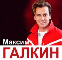 Пародист Максим Галкин