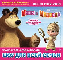 Маша и Медведь в Германии