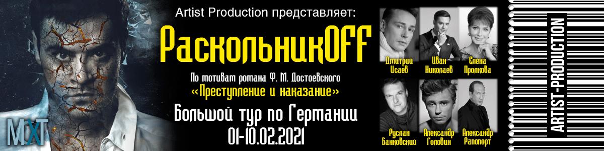 Спектакль РаскольникOFF