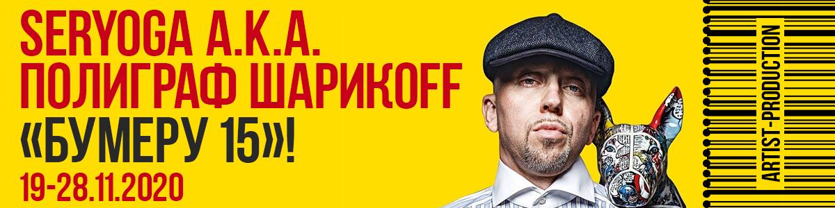 Seryoga a.k.a. Полиграф Шарикоff