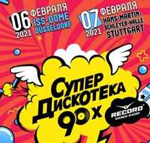 Супердискотека 90-х – 2022