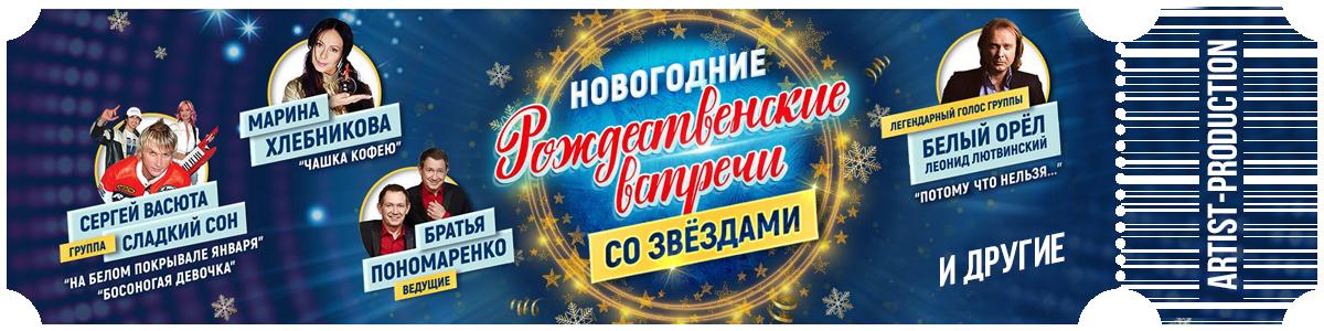 Рождественские встречи 2021