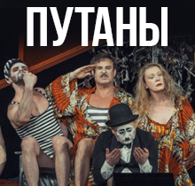 Спектакль «Путаны»