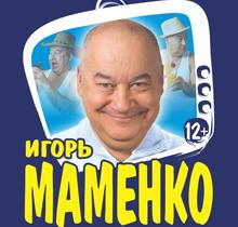 Юморист Игорь Маменко