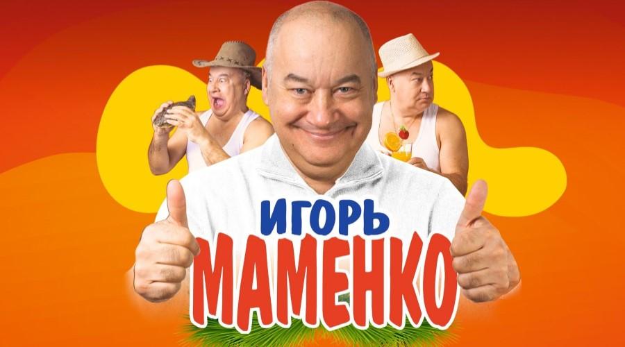 Обаятельный «человек-анекдот» Игорь Маменко дорожит публикой и старается доставить ей радость своим творчеством и прирожденным чувством юмора