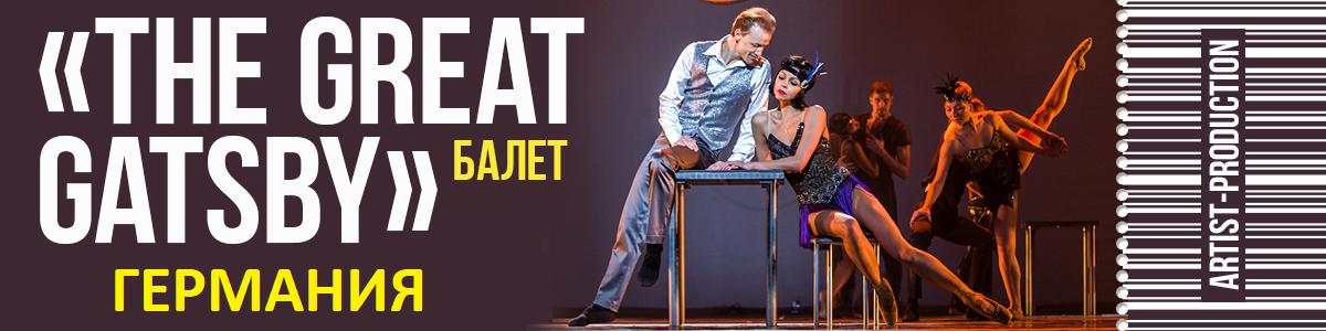 Балет «The Great Gatsby»