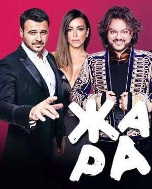 Фестиваль «ЖАРА» основан в 2016 году российским и азербайджанским певцом, музыкантом, предпринимателем Эмином Агаларовым