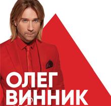 Олег Винник в Европе